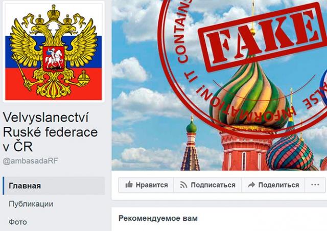 МИД России «разоблачил» фейковую страницу посольства РФ в Чехии