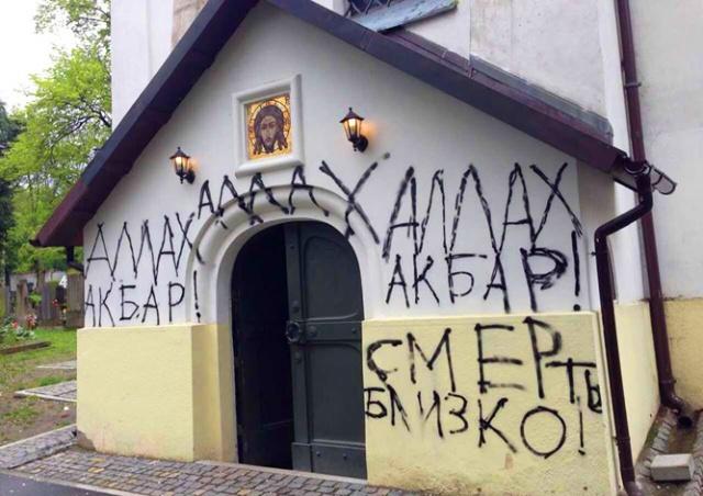 В Праге осквернили православный храм