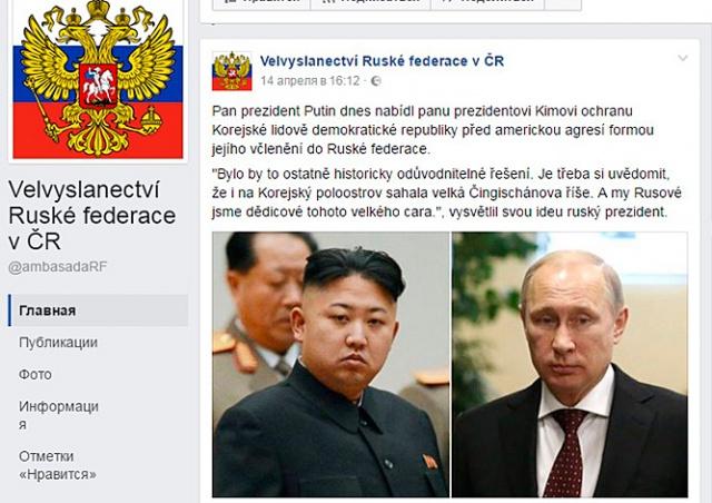 Facebook отказался блокировать фейковую страницу посольства РФ в Чехии