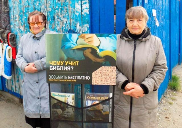 В России запретили «Свидетелей Иеговы»