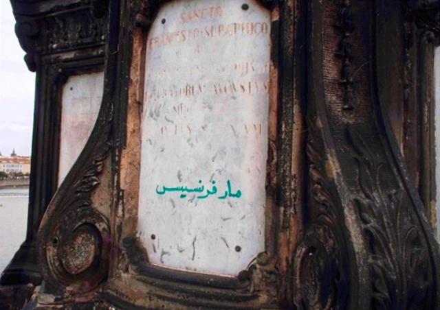 Пражский суд наказал иностранца за арабскую надпись на Карловом мосту