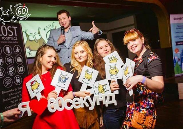 Русскоязычный интеллектуальный клуб «60 секунд» добрался до Брно
