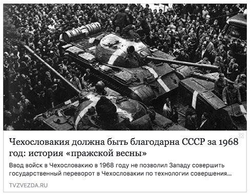 Медведев иЗеман обсудили статью в«Красной звезде» особытиях 1968 года