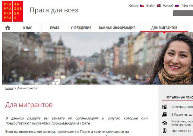 Прага запустила сайт для живущих в городе иностранцев