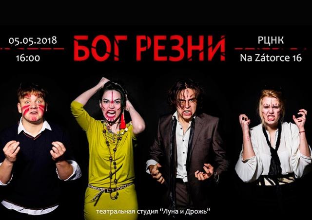 В субботу в Праге покажут спектакль «Бог Резни»