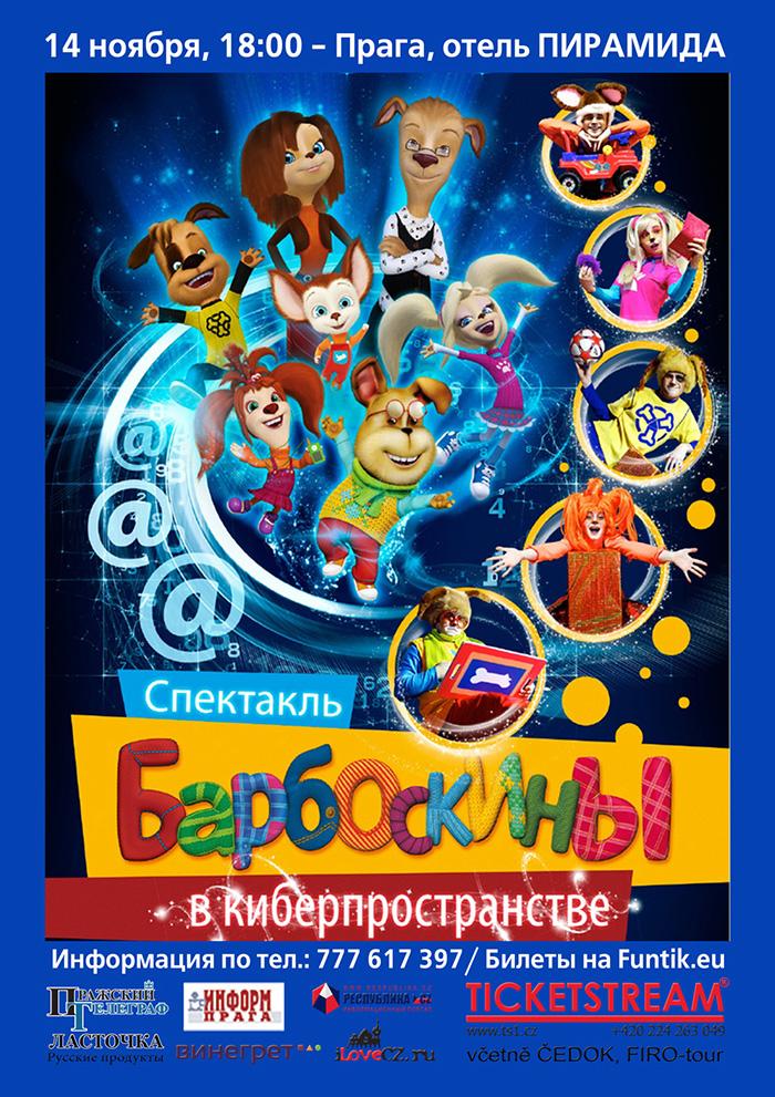 Купить билеты на спектакль прага как купить билет в цирк на проспекте вернадского официальный сайт