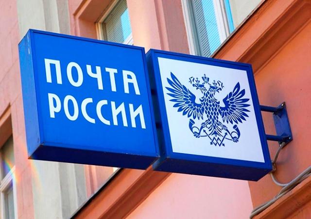 «Почта России» начала продавать пиво