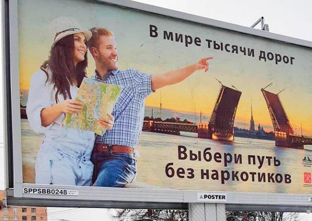 В Петербурге появились антинаркотические плакаты с картой Праги