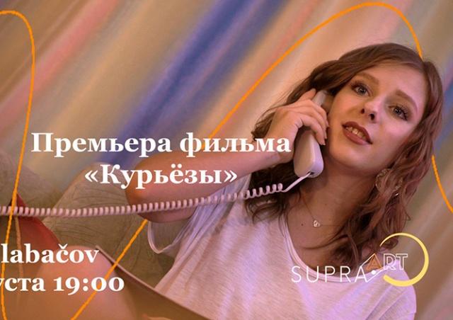 В Праге бесплатно покажут российский фильм «Курьёзы»