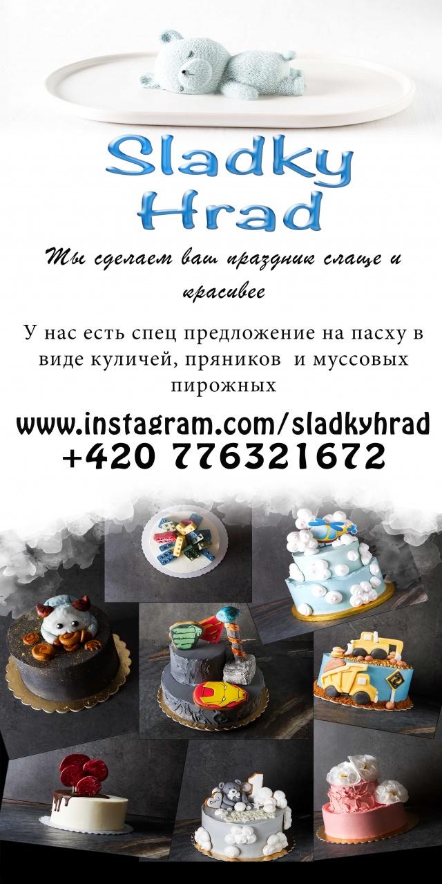 Торты в Праге Sladký Hrad