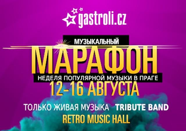 В Праге пройдет «Музыкальный марафон»