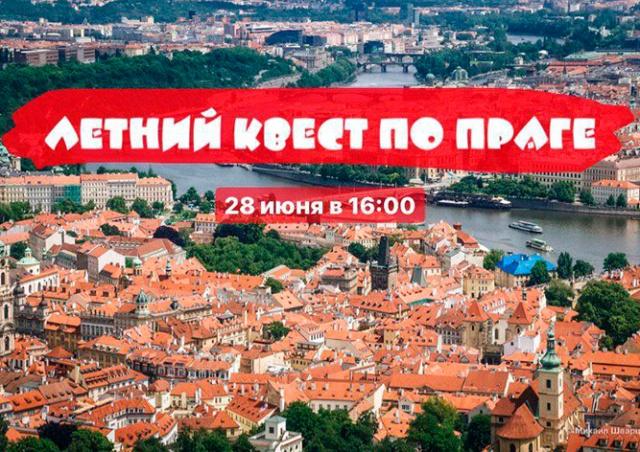 В Праге пройдет летний квест-прогулка с ценными призами