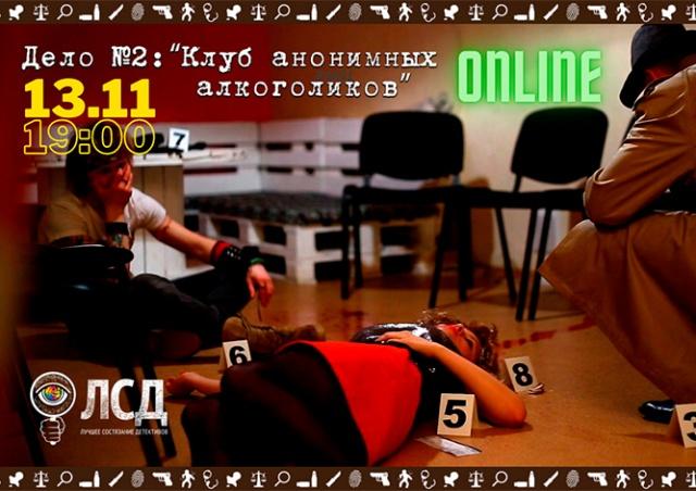 Командная детективная игра в Праге «Лучшее cостязание детективов» - расследуй дело ОНЛАЙН