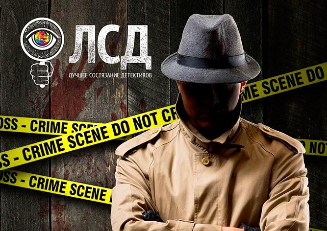 Командная детективная игра «Лучшее Состязание Детективов»: расследуй дело не выходя из дома