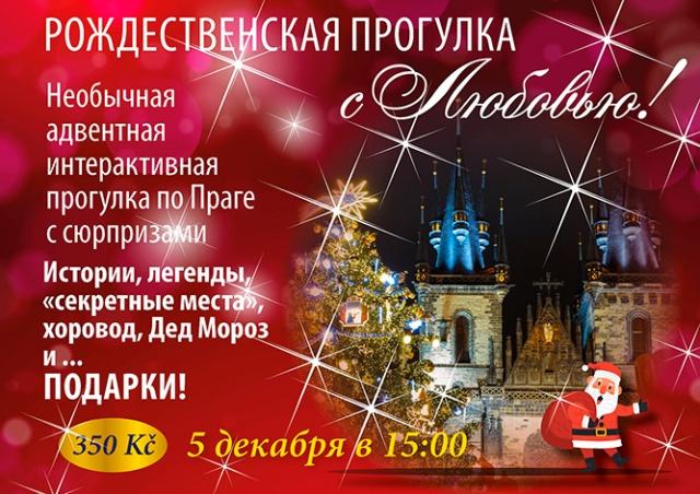 Экскурсия: рождественская прогулка по Праге