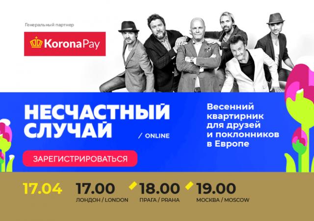 KoronaPay приглашает на квартирник группы «Несчастный Случай»
