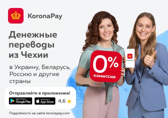 Как отправить деньги из Чехии в Украину, Россию и страны СНГ онлайн и без комиссии