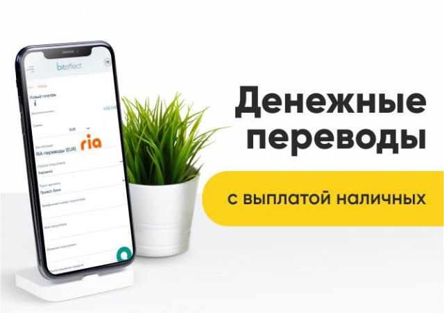 Как выгодно перевести деньги из Чехии в Украину и другие страны