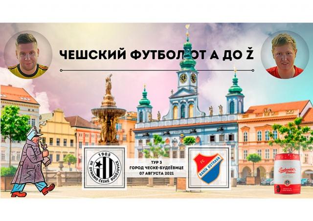 Чешский футбол от А до Ž: город Ческе-Будеёвице