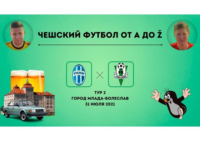 Чешский футбол от А до Ž: город Млада-Болеслав