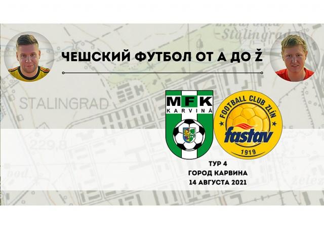 Чешский футбол от А до Ž: город Карвина