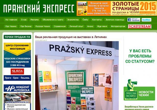 Газета «Пражский экспресс» награждена Почетной грамотой правительства РФ