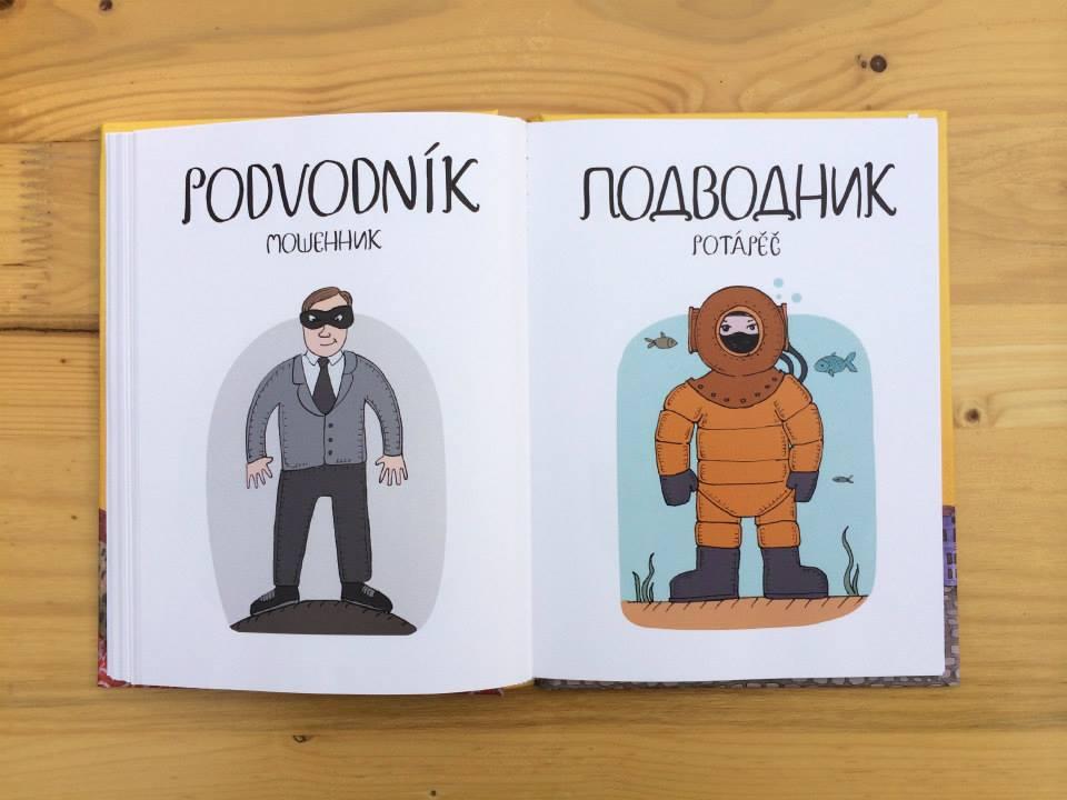 чешско-русский словарь веселый (1)
