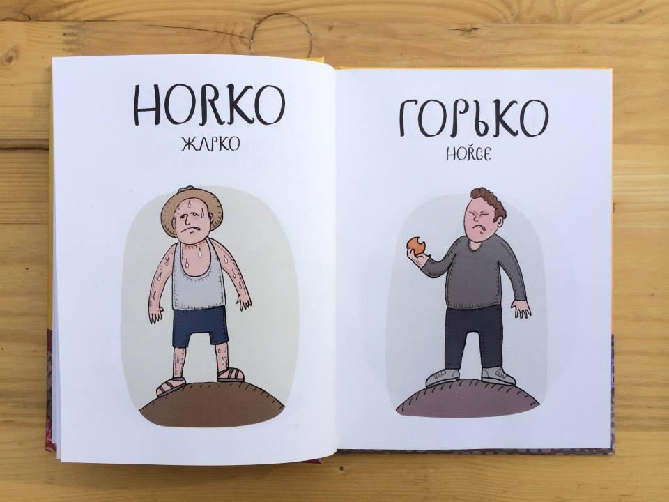 чешско-русский словарь веселый (10)