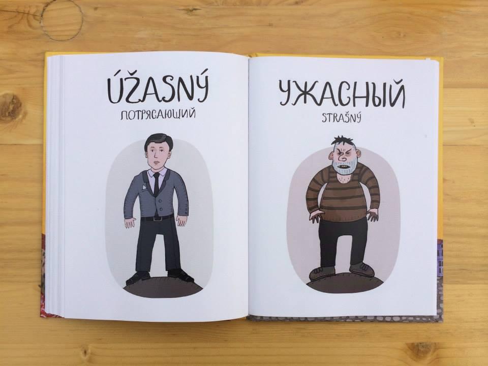 чешско-русский словарь веселый (19)