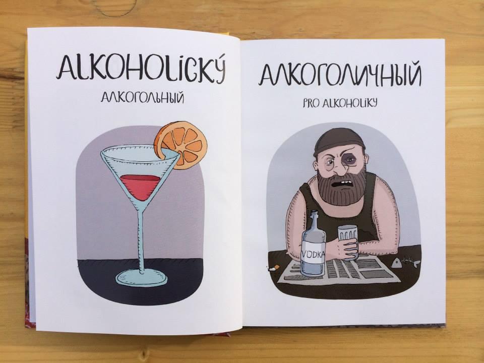 чешско-русский словарь веселый (21)
