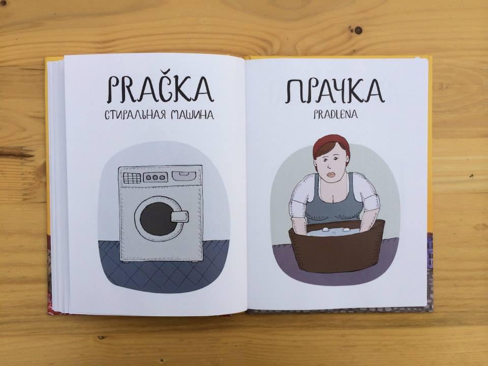 чешско-русский словарь веселый (6)