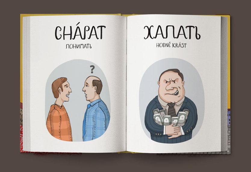 Веселый-чешско-русский-словарь-2 (1)
