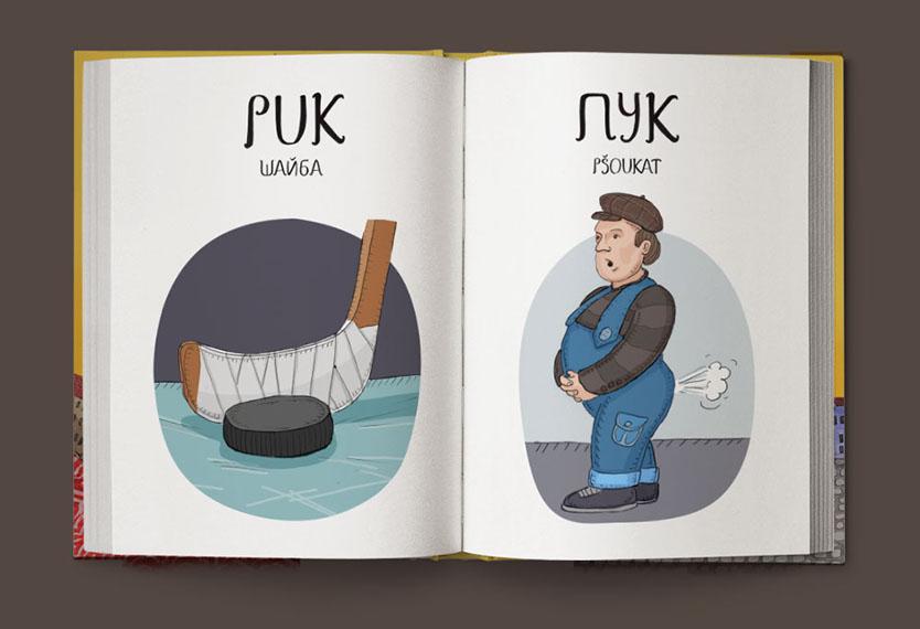 Веселый-чешско-русский-словарь-2 (13)
