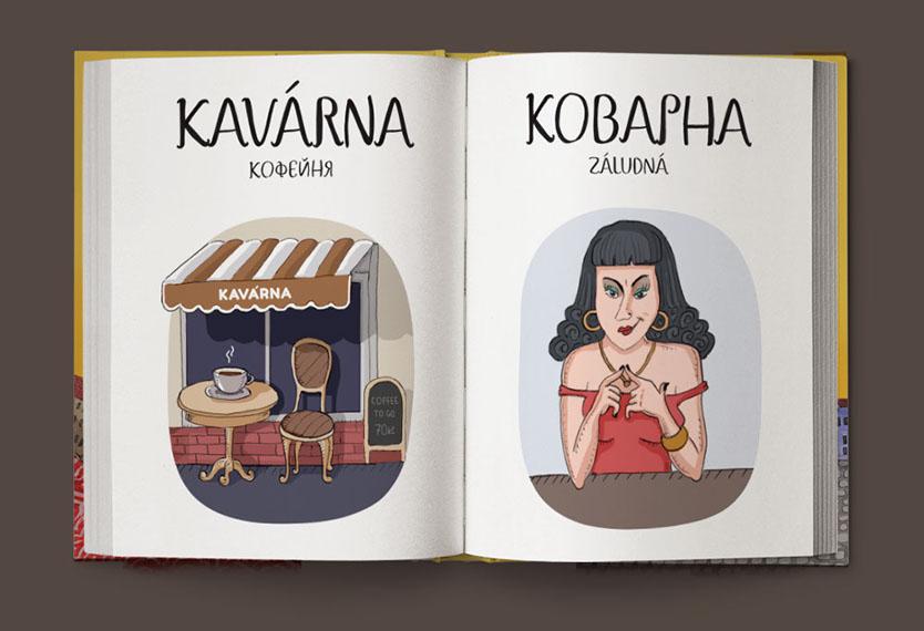 Веселый-чешско-русский-словарь-2 (20)