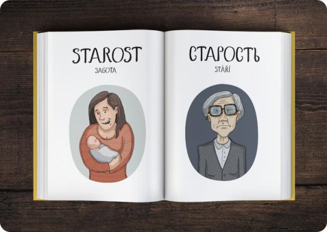 Веселый-чешско-русский-словарь-2 (8)