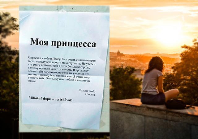 Провинившийся романтик Никита обклеил Прагу листовками с извинениями