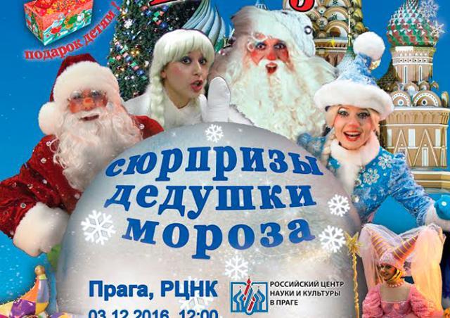 В Праге пройдет новогодняя ёлка «Сюрпризы Дедушки Мороза»