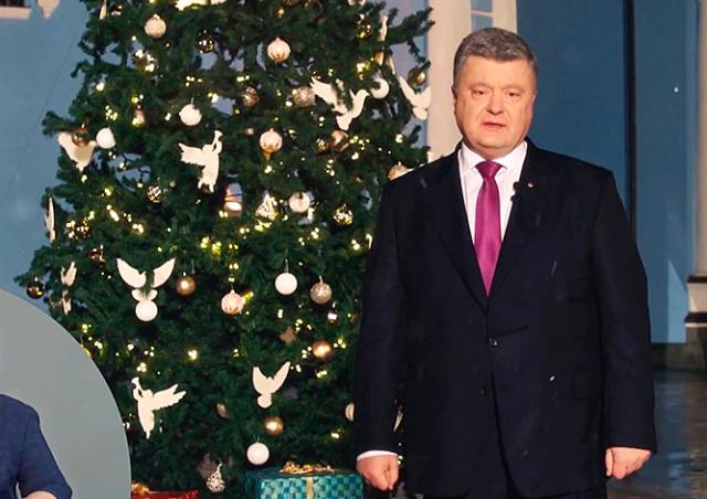 Видео: новогоднее обращение Петра Порошенко