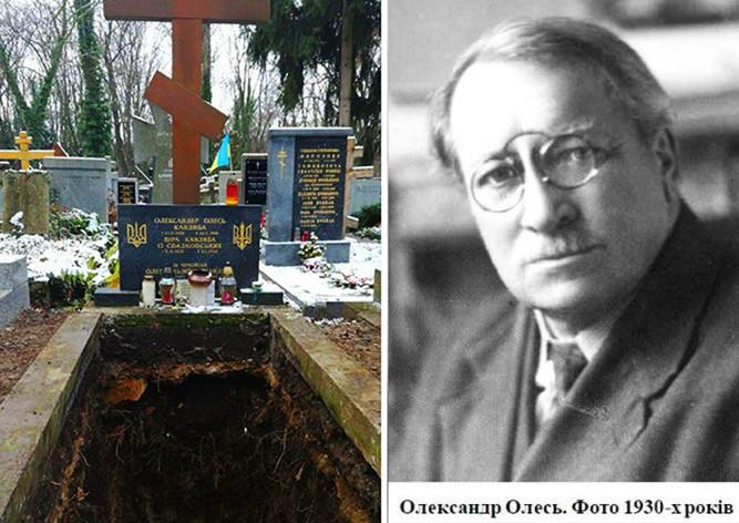 ВЧехии эксгумировали останки украинского писателя Александра Олеся