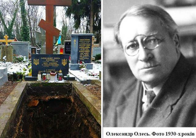 В Праге принудительно эксгумировали останки украинского писателя Александра Олеся