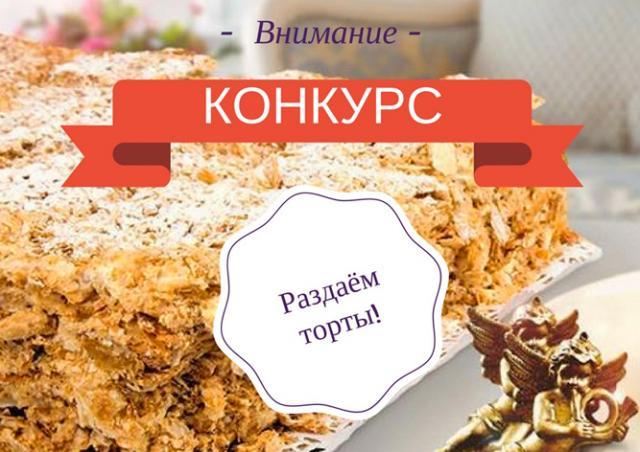Конкурс: раздаем торты «Наполеон»
