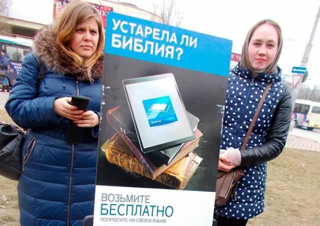 Минюст России приостановил деятельность «Свидетелей Иеговы»