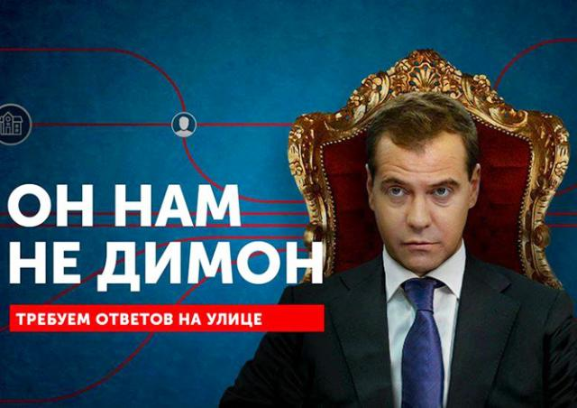 У посольства России в Праге пройдет митинг «Он нам не Димон»
